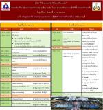 สมาคมอัลตร้าซาวด์ทางการแพทย์แห่งประเทศไทย จัดประชุมวิชาการประจำปี ครั้งที่ 2/2561 เรื่อง