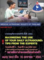 """สมาคมอัลตร้าซาวด์ทางการแพทย์แห่งประเทศไทย จัดประชุมวิชาการประจำปี ครั้งที่ 1/2561 เรื่อง""""Maximizing the Use of Your Daily Ultrasound:Tips from the Experts"""""""