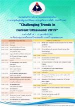 สมาคมอัลตร้าซาวด์ทางการแพทย์แห่งประเทศไทย จัดการประชุมใหญ่สามัญประจำปีและการประชุมวิชาการ ครั้งที่ 1/2562 เรื่อง